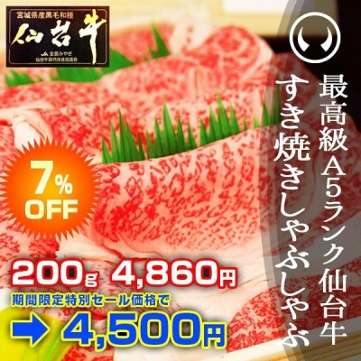 最高級A5ランク仙台牛すき焼き・しゃぶしゃぶ 200g  お中元 お歳暮