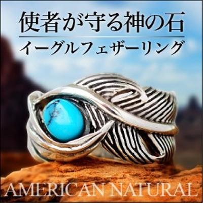シルバーアクセサリー メンズ リング・指輪 ターコイズ イーグル ネイティブ r0638