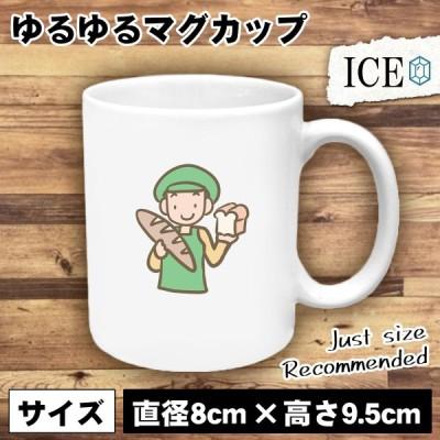 パン屋さん おもしろ マグカップ コップ 陶器 可愛い かわいい 白 シンプル かわいい カッコイイ シュール 面白い ジョーク ゆるい プレゼント プレゼント ギフ