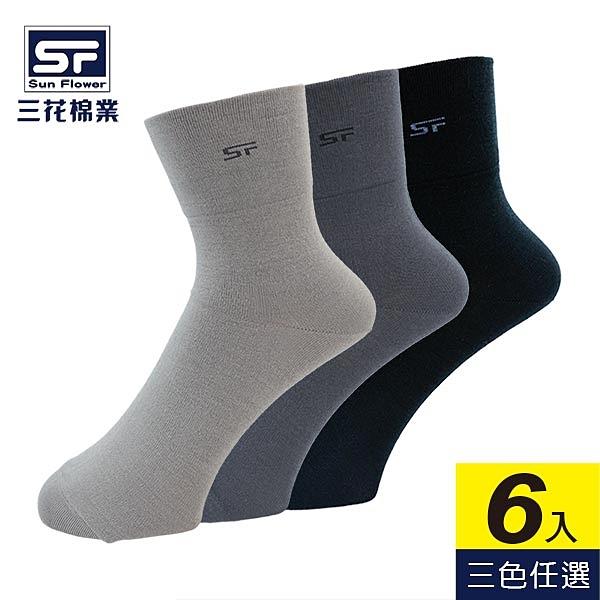 【南紡購物中心】【Sun Flower三花】三花無痕肌1/2男女適用襪.襪子(6雙組)