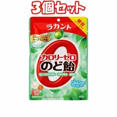 (3個セット)サラヤ ラカントカロリーゼロのど飴 ハーブミント味 60g *3個 まとめ買い