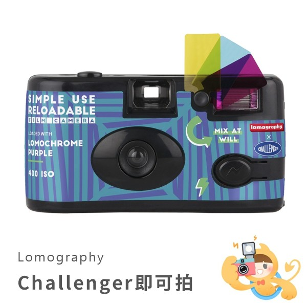 Lomography × Challenger 特別版 Simple Use 即可拍相機  27張 現貨