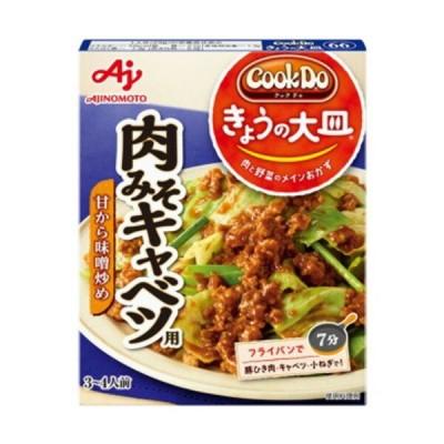 味の素 株式会社 「Cook Do(R) きょうの大皿(R)」(合わせ調味料)肉みそキャベツ用 100g×10個セット<3〜4人用> 【■■】