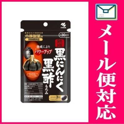 【メール便選択可】 小林製薬 熟成黒にんにく黒酢もろみ 90粒(約30日分)