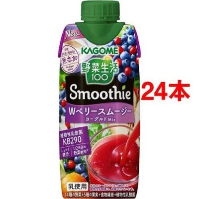 野菜生活100 Smoothie Wベリースムージー ヨーグルトMix (330ml*24本セット)