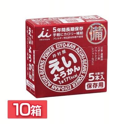 (10箱セット) 非常食 保存食 お菓子 5年保存 アレルゲンフリー 井村屋 えいようかん1箱 300g 羊羹 チョコえいようかん 55g×5本 1箱5本入り まとめ買い
