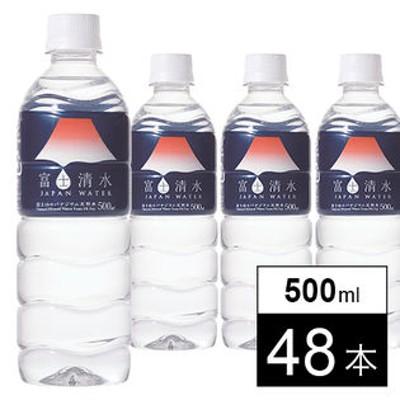 富士清水 500ml×48本(2ケース)