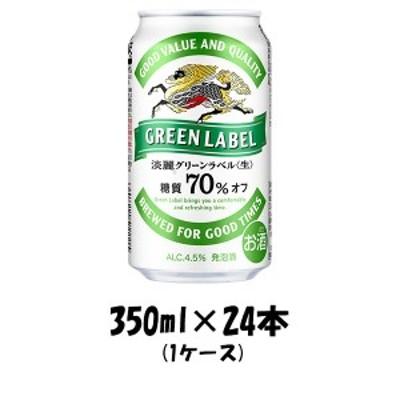 キリン 淡麗グリーンラベル 350ml 24本 (1ケース) ギフト ビール ギフト 父親 誕生日 プレゼント 【レビューを書いてポイント+3%】
