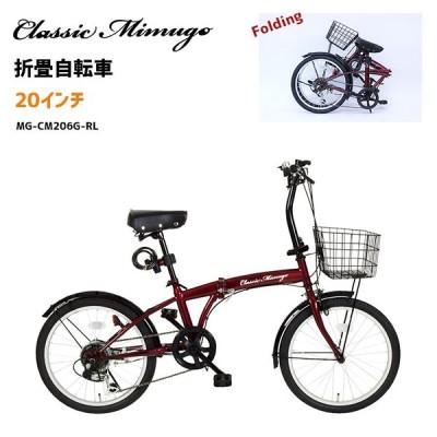 折畳自転車 20インチ 【 自転車 折りたたみ コンパクト 通勤 通学 街乗り おしゃれ 】