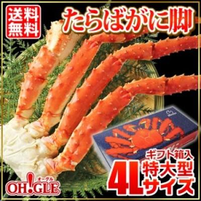 たらばがに 脚 特大型 4Lサイズ(800g) 送料無料 タラバガニ タラバ蟹 たらば蟹 ボイル 蟹 かに 脚 ☆