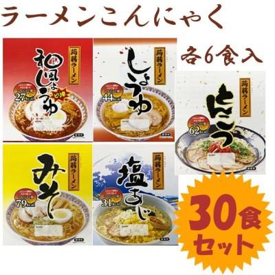 こんにゃくラーメン 5種類×各6食セット 30食入り しょうゆ味 みそ味 とんこつ味 塩味 和風しょうゆピリ辛味 ナカキ食品