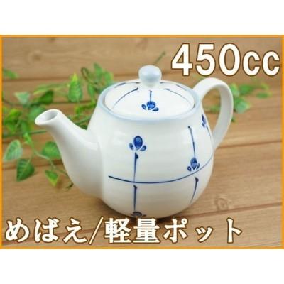軽量 軽い ティーポット めばえ 450cc おうちカフェ 陶器 新生活 茶こし付 ラッピング不可 まちのうつわ屋さん おしゃれ 和食器
