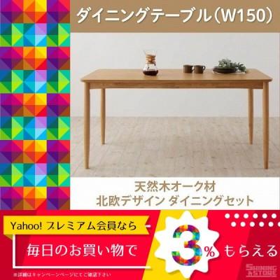 おしゃれ 天然木オーク材 北欧デザイン ダイニング ダイニングテーブル W150 0406016167