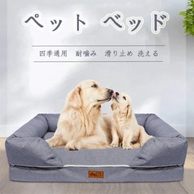 ペットソファー ペットベッド 耐噛み 犬 四季通用 マット おしゃれ大型 多頭 通年用 角型 ペットグッズ 寝具 犬用品 ふわふわ ペットマット