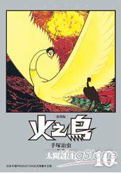 火之鳥 復刻版10