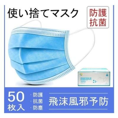【即日出荷】【2箱以上送料無料】マスク mask フェイス 保護マスク 使い捨て 個人オプション50PCS防塵 中国製 ブルー