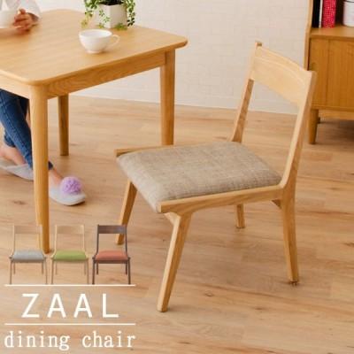 ダイニングチェア ZAAL 1脚 木製 椅子 いす イス チェア 食卓 ダイニング リビング カフェ 北欧 ナチュラル シンプル レトロ モダン おしゃれ 送料無料 エムール