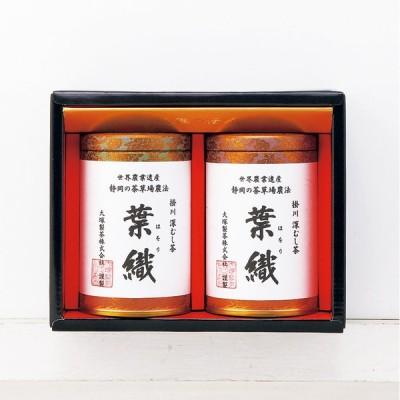 静岡の茶草場農法 深むし茶 茶織【SE1-303-4】