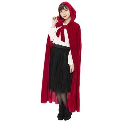コスプレ衣装/コスチューム 〔HW フォレストレッドマント〕 レディース 身長155〜165cm 〔ハロウィン パーティー 宴会〕