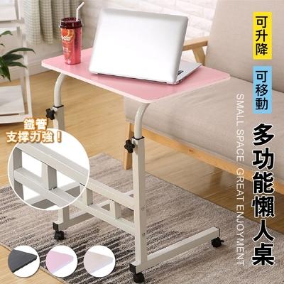 【品質嚴選】升級款金屬橫桿床邊沙發萬用升降桌(高度可調60-80cm)