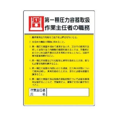 ユニット 作業主任者職務板 第一種圧力容器取扱・エコユニボード・600X450 808-07≪代引不可≫