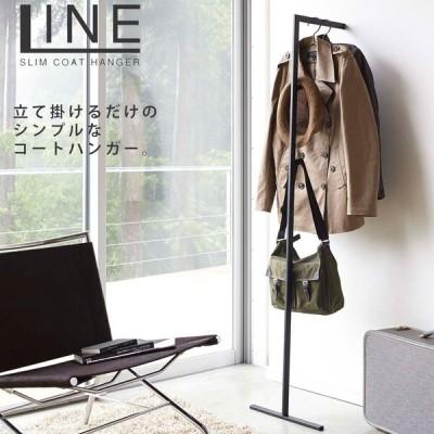 山崎実業 LINE スリムコートハンガー ライン