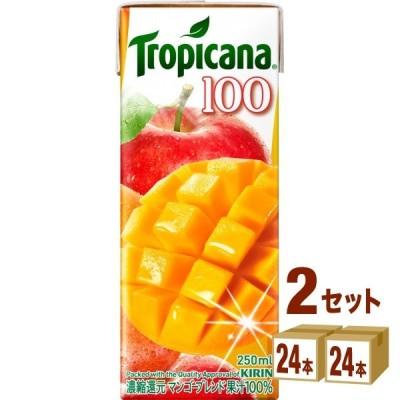 トロピカーナ マンゴーブレンドパック250ml 48本(24本×2ケース)