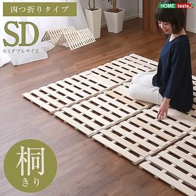 すのこベッド 4つ折り式 桐仕様(セミダブル)Sommeil-ソメイユ- - ナチュラル