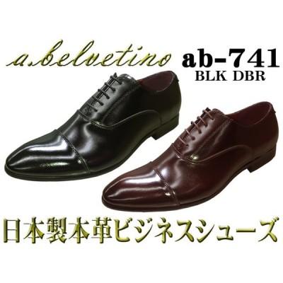 ab-741 a.belvetino ア・ベルベッティーノ 日本製本革 ドレス トラッド ストレートチップ ビジネスシューズ メンズ 紳士靴