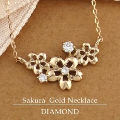 選べる3カラー 透かし 桜 天然ダイヤモンド K18ゴールド ネックレス 18金 K18 18K ゴールド さくら サクラ 花 レディース ゴールド