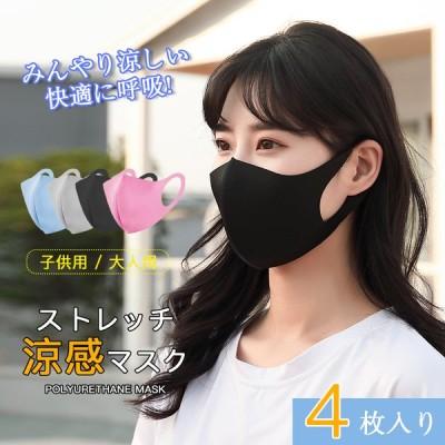 マスク 夏用 4枚セット 蒸れない 涼しめ ウレタンマスク 立体 大人用 3D 洗えるマスク 花粉対策 風邪 ブラック