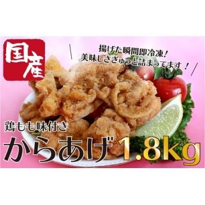 国産鶏もも肉唐揚げ 1.8kg (600g×3 ジッパー袋入り)