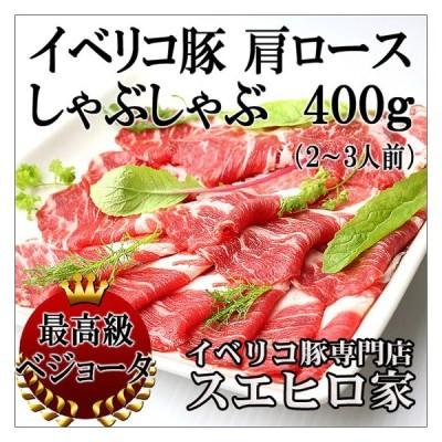 イベリコ豚 肩ロースしゃぶしゃぶ肉 400g ベジョータ 豚肉 豚しゃぶ お正月 お歳暮 お正月 お肉 お取り寄せ 高級肉