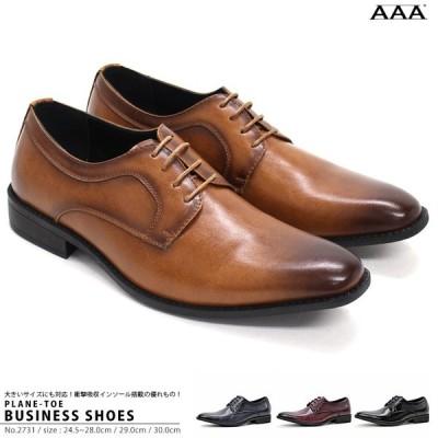 ビジネスシューズ メンズ 外羽根 大きいサイズ 革靴 紳士靴 ビジネス PUレザー 衝撃吸収 やわらかインソール 冠婚葬祭 結婚式
