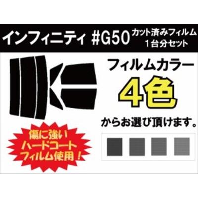 ニッサン  インフィニティ カット済みカーフィルム #G50 1台分 スモークフィルム 1台分 リヤーセット