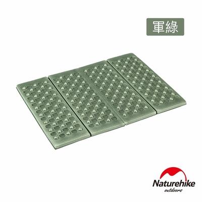 Naturehike XPE輕巧蛋巢型折疊坐墊 軍綠 PJ025-急