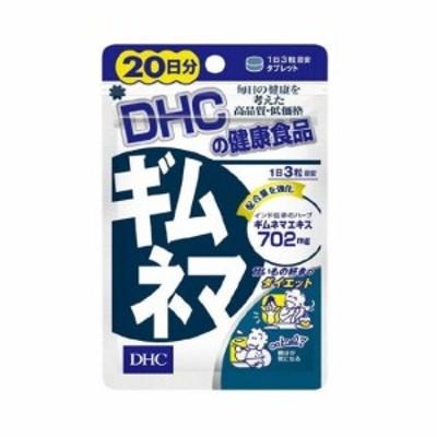 送料無料 DHC dhc ディーエイチシー 【お試しサプリ】DHC ギムネマ 20日分 (60粒)dhc ギムネマ ハーブ サプリメント 人気 ランキング