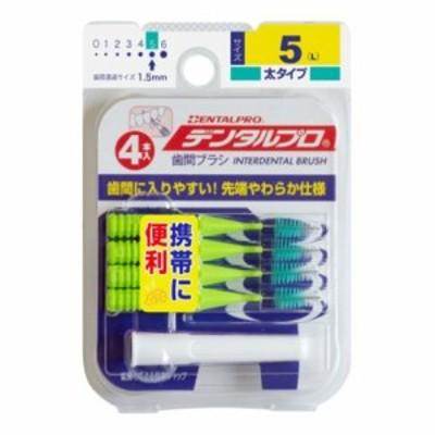 【ゆうパケット配送対象】デンタルプロ 歯間ブラシ I字型 サイズ5 (L) 4本入(メール便)