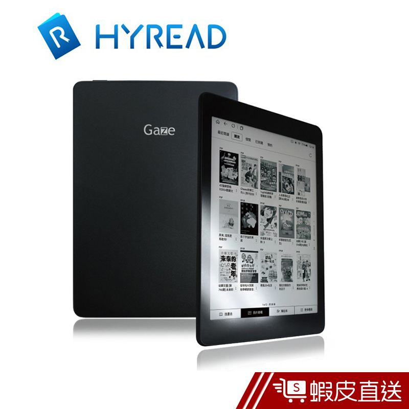 HyRead Gaze Note 全平面電子紙閱讀器  現貨 蝦皮直送