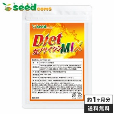 お試しサプリ DietカプサイシンMIX 約1ヵ月分 燃焼 ダイエット