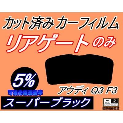 リアガラスのみ (b) アウディQ3 F3 (5%) カット済み カーフィルム F3DPC F3DFGF アウディ