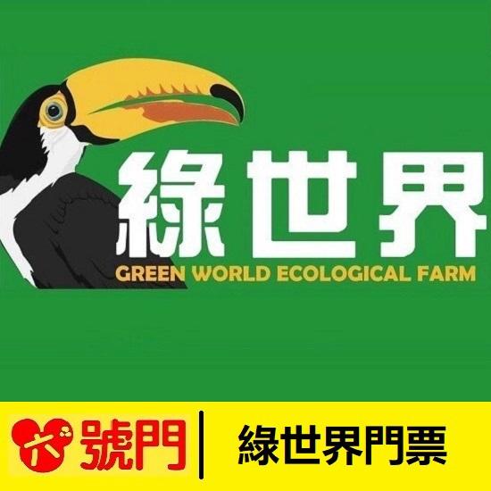 綠世界門票【免運】【可刷卡】【 蝦幣回饋】