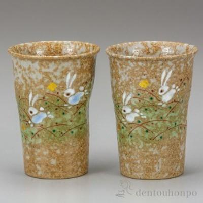 「送料無料」 九谷焼 ペアフリーカップ はねうさぎ ( 焼酎グラス ビアカップ ビールグラス フリーカップ グラス 九谷焼 結婚 )