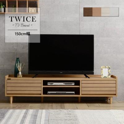 テレビ台 ローボード シェルフ 150cm幅 TWICE トワイス 全4色 tv stand low board shelf