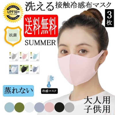 ひんやり マスク 子供用 冷感マスク 布マスク 夏用 マスク 冷感 涼しい 女性用 男性用 3枚セット 大人用 夏用マスク 蒸れない 接触冷感 洗える 抗菌 立体