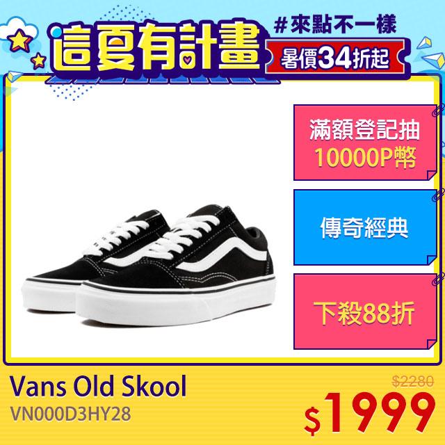 Vans Old Skool VN000D3HY28