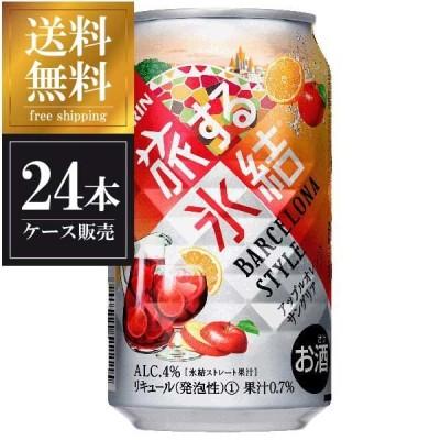キリン 旅する氷結 アップルオレンジサングリア 缶 350ml x 24本 送料無料 本州のみ ケース販売 3ケースまで同梱可能