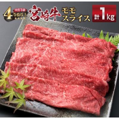 <肉質等級4等級以上>宮崎牛モモスライス(計1kg)
