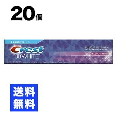 20個 Crest 3D 歯磨き粉 ラディエント ミント ホワイトニング 115 mL RADIANT MINT WHITENING