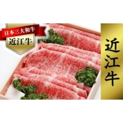 近江牛 特選 すきやき【800g】【L006SM】